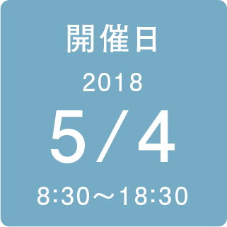 開催日 2018 5/4 8:30 - 18:30
